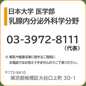 日本大学医学部乳腺内分泌外科学