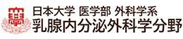 日本大学医学部 乳腺内分泌外科学分野